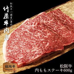 松阪牛 ステーキ 味わい深い赤身肉「内もも」 200g×3 赤身 焼肉 ステーキ ギフト ステーキ肉 牛肉 肉 焼き肉