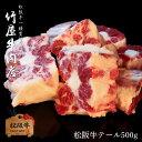 松阪牛 テール 500g 【 松阪牛 ギフト 焼き肉 焼肉 黒毛和牛 お年賀 御年賀 牛肉 お取り寄せ 和牛 在宅 応援 内祝い …
