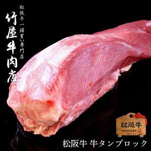 松阪牛 タンブロック(一本)コロナ 在庫処分 食品 応援 支援 コロナ 在庫処分 食品 応援 支援