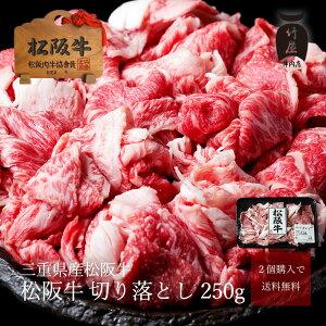 【冷凍のみ】【2個購入で送料無料】 松阪牛 切り落とし 250g 【 黒毛和牛 の 最高峰 松阪牛 お中元 ギフト に 肉 への 拘り を プレゼント お中元 お歳暮 父の日 母の日 敬老の日 内祝い などの