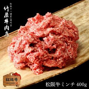 松阪牛 ミンチ 400gコロナ 在庫処分 食品 応援 支援 コロナ 在庫処分 食品 応援 支援