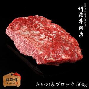 松阪牛 柔らかい上赤身肉「かいのみ」 500gコロナ 在庫処分 食品 応援 支援 コロナ 在庫処分 食品 応援 支援
