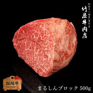 松阪牛 柔らかい上赤身肉「まるしん」 500g