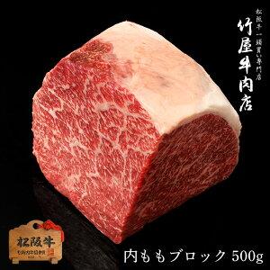 松阪牛 味わい深い赤身肉「内もも」 500gコロナ 在庫処分 食品 応援 支援 コロナ 在庫処分 食品 応援 支援