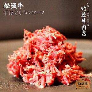 松阪牛 手ほぐしコンビーフ 100g×2 ギフト 内祝い プレゼント お取り寄せ 和牛 バーベキュー