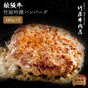 松阪牛 竹屋吟撰 ハンバーグ 140g×2 オリジナルソース ゲランドの塩付 ギフト