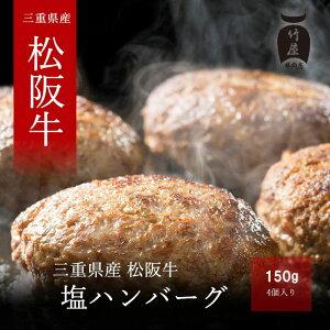 松阪牛 塩ハンバーグ 140g×4 【 冷凍 母の日 父の日 ギフト セット ハンバーグソース お取り寄せ 牛 肉 牛肉 高級 和牛 黒毛和牛 焼肉 】