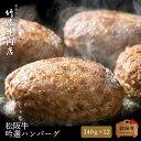 松阪牛 竹屋吟撰ハンバーグ オリジナル 140g×12 松阪牛 ハンバーグ 焼肉 牛肉 送料無料 冷凍 セット ハンバーグソー…