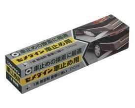 セメダイン 弾性接着剤 コンクリートブロック 車止め用 170ml RE-215