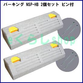 駐車場・車止め コンクリート製 パーキングブロック NSP-HB アスファルト用ピン付き 2個セット