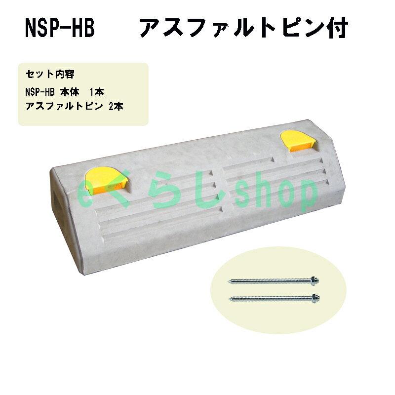 駐車場・車止め コンクリート製 パーキングブロック NSP-HB(1個) アスファルト用ピン付き
