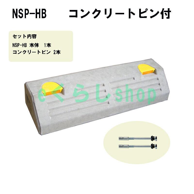駐車場・車止め コンクリート製 パーキングブロック NSP-HB(1個) コンクリート用ピン付き