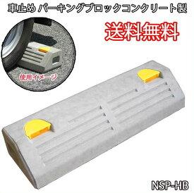 駐車場 車庫 ガレージ 車止め コンクリート製 パーキングブロック NSP-HB(1個)