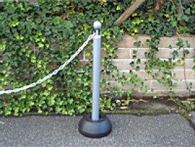 迷惑駐車対策やご自宅の駐車場や玄関前に 車や人の進入の抑制に!! ミツギロン チェーンスタンド ポール チェーンスタンド シルバー 単品(1本)