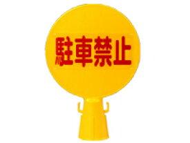 ミツギロン コ-ン看板 駐車禁止 (文字) SF-04 300φ×94×426