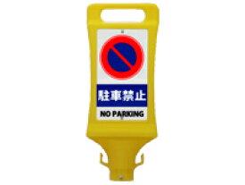 ミツギロン チェーンスタンド 看板 SF-45 駐車禁止