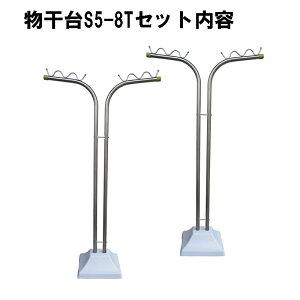 物干し台 屋外 ステンレス S5-8T ホワイトPPベース(1個あたり約20kg×2個)付