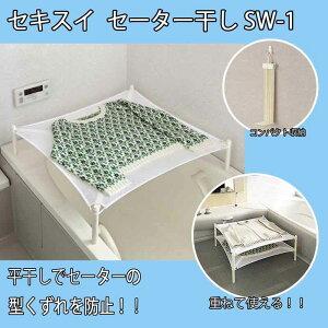 セーター干し ネット SW-1(1個)