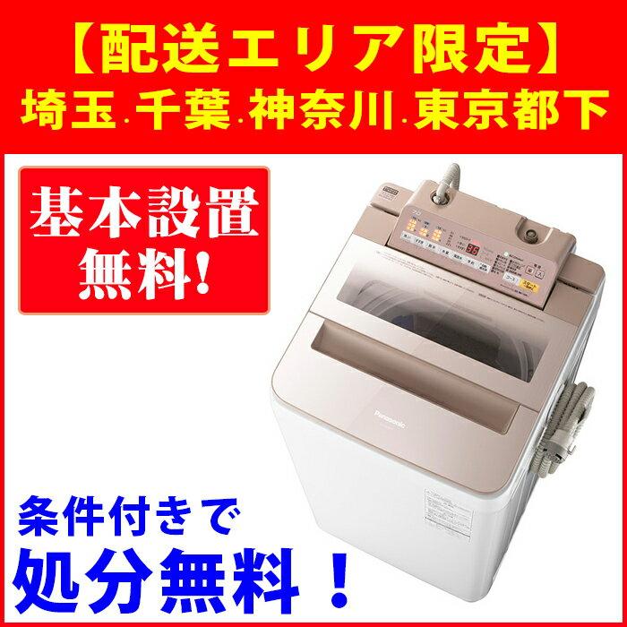 基本設置無料 パナソニック 7kg 全自動洗濯機 NA-FA70H5-P ピンク 埼玉・千葉・神奈川・都下限定配送 Panasonic NAFA70H5 |NA-FA70H6の型落ち品 一人暮らし 泡洗浄 インバーター 自動槽洗浄