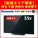 設置不可 パナソニック TH-55FX750 55V型 4K対応液晶テレビ ビエラ 埼玉・千葉・神奈川・都下限定配送 Panasonic TH55…