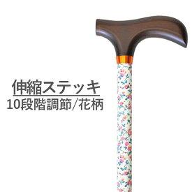 伸縮 ステッキ FUX009608S035 杖 軽量 伸縮 長さ調節 シニア 介護 歩行補助 リハビリ ウォーキング 散歩 SGマーク 花柄 女性 ストラップ おしゃれ 女性用 一本杖
