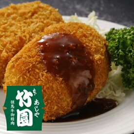 あしや竹園 特製コロッケ(生・冷凍5個入り)