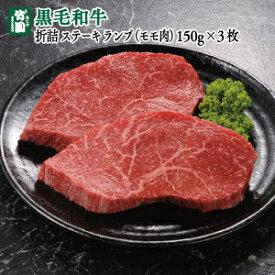 あしや竹園 特選黒毛和牛折詰〜ステーキ〜ランプ(モモ肉)150g×3枚【ギフトセット】