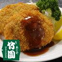 あしや竹園 特製ミンチカツ(生・冷凍5個入り)