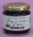 【無農薬】【手摘み】【手作り】無添加 ブルーベリージャム 200