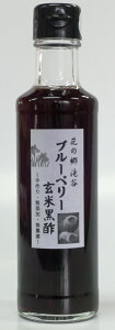 【無添加・手作り】ブルーベリー玄米黒酢200