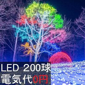 イルミネーション ソーラー イルミネーション 屋外 LED 200球 点灯8種類 高輝度 長寿命 次世代LED / 電気代0円 防水 ライト クリスマス