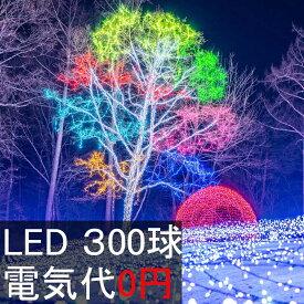 イルミネーション ソーラー イルミネーション 屋外 LED 300球 点灯8種類 高輝度 長寿命 次世代LED / 電気代0円 防水 ライト クリスマス