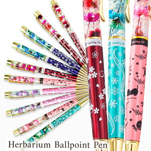 ハーバリウム ボールペン 絵柄 完成品 (替え芯3本付き) 猫 雪 さくら 専用ケース付 誕生日 母の日 敬老の日 プレゼント ギフト 記念日 プチギフト 記念品 女性 おしゃれ 可愛い ホワイトデー
