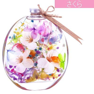 ハーバリウム丸瓶送料無料あす楽/ギフト結婚祝い結婚式プレゼント花誕生日プレゼントドライフラワープリザーブドフラワー愛妻の日