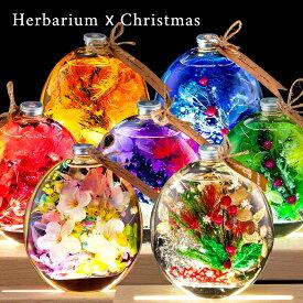 クリスマス ハーバリウム 丸瓶 / ギフト プレゼント 誕生日 結婚祝 記念日 プリザーブドフラワー ウエディング 開店 お祝い おしゃれ ハーバリューム ブラックフライデー BLACK FRIDAY
