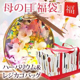 母の日 福袋 ハーバリウム 丸瓶 さくら + レジカゴ / 母の日ギフト 2021 桜 プレゼント エコバック エコバッグ トートバッグ レジカゴバッグ プリザーブドフラワー 花