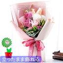 スタンディング ソープフラワー 花束 Mサイズ 送料無料 あす楽 / 敬老の日 ギフト プレゼント 誕生日 gift present ス…