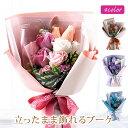 スタンディング ソープフラワー 花束 Mサイズ 送料無料 あす楽 / 敬老の日 ギフト 花 プレゼント 誕生日 gift present…