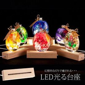 LED照明 木製台座 W15.0cm×L4.5cm×H3.0cm USB typeA電源 LEDホワイト色