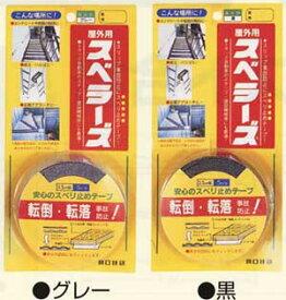 【階段バリアフリー】屋外用滑り止めテープ スベラーズ