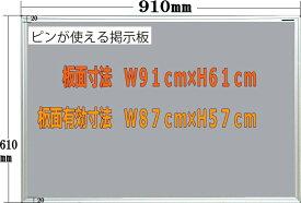 【掲示板】【ピンタイプ】ピンが使える掲示板 クールグレー 910mm×610mm【メーカー直送品】【代引き不可】