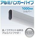 【ハンガーパイプ】金ノコでカットできるアルミパイプ 100cm(1m)シルバー【押入れ】【クローゼット】【収納】【増設】