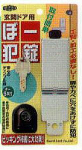 簡易補助錠(鍵) ぼー犯錠【防犯対策】【玄関ドア用】