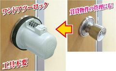 ドアノブ(握り玉)用補助錠(鍵)ノブロックイメージ