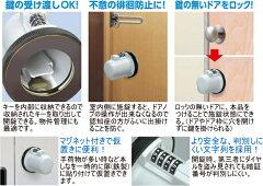 ドアノブ(握り玉)用補助錠(鍵)ノブロック特徴