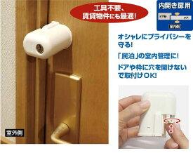 室内ドア用補助錠(鍵) 内開き用室内錠 スタンダード【部屋 扉】【穴あけ不要】