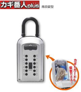 プッシュボタン式キーボックス カギ番人plus南京錠型【鍵の保管庫】