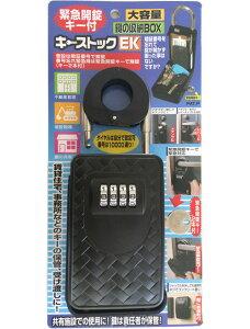 鍵の収納BOXキーストック緊急開錠キー付き【キーボックス】【鍵の保管庫】