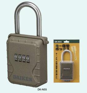 キー保管ボックス ダイヤル鍵式ボックス付き南京錠N55【鍵の保管庫】【キーボックス】