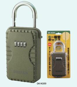 キー保管ボックス ダイヤル鍵式ボックス付き南京錠N200【鍵の保管庫】【大容量】【キーボックス】